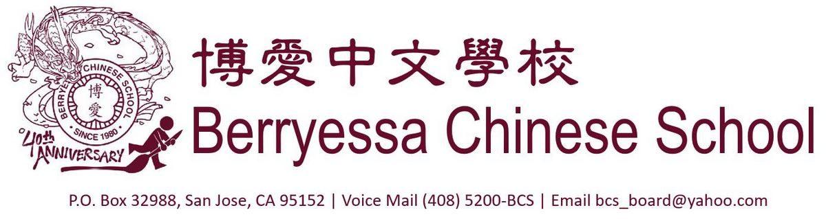 博愛中文學校 Berryessa Chinese School